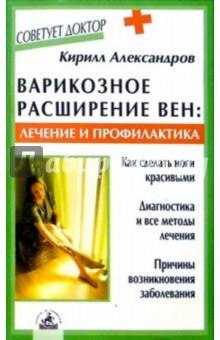 Варикозное расширение вен: методы лечения и профилактика - Кирилл Александров