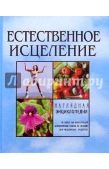 Наглядная энциклопедия естественного исцеления
