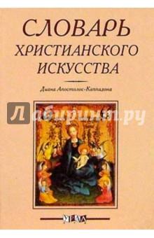 Словарь христианского искусства