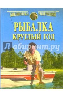 Рыбалка круглый год (голубая)