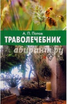 Траволечебник - Алексей Попов