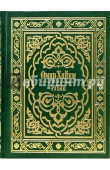 Рубаи - Омар Хайям