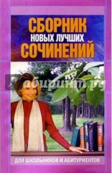 Сборник новых лучших сочинений для школьников и абитуриентов - Элла Богданова