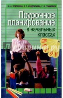 Поурочное планирование в начальных классах - Платонова, Кондратьева
