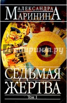 Седьмая жертва: Роман. В 2-х томах - Александра Маринина