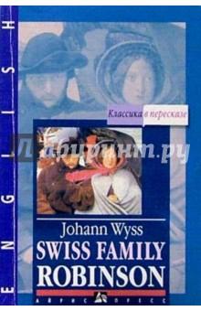 Швейцарская семья робинзонов = Swiss Family Robinson (на английском языке)