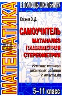 САМОУЧИТЕЛЬ ПО МАТЕМАТИКЕ 5-11 КЛАСС СКАЧАТЬ БЕСПЛАТНО