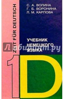 учебник по немецкому языку купить