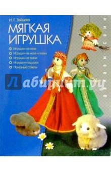 Мягкая игрушка - Ирина Зайцева