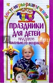 Праздники для детей младшего школьного возраста
