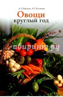 Овощи круглый год. (Овощной конвейер) - Лебедева, Туленкова