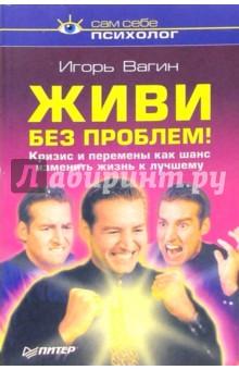 Живи без проблем! - Игорь Вагин