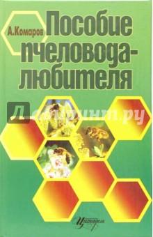 Пособие пчеловода-любителя - Анатолий Комаров