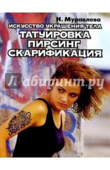 Искусство украшения тела - Алексей Алексенко