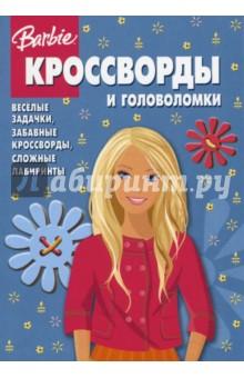 Сборник кроссвордов и головоломок № 0803 (Барби) - Кочаров, Пименова