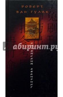 Китайский лабиринт - Роберт Гулик