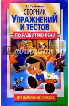 Сборник упражнений и тестов по развитию речи для начальных классов - Елена Грабчикова