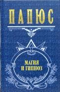 книги папюс фото
