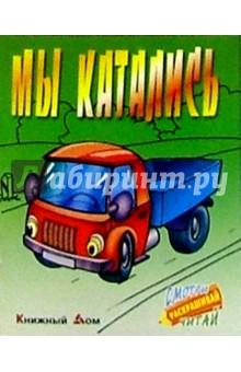 Мы катались - Сергей Кузьмин
