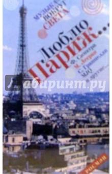 А/к.Люблю Париж...