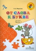Нина Федосова - От слова к букве. Пособие для детей 5-7 лет. В 2-х частях. Часть 2 обложка книги