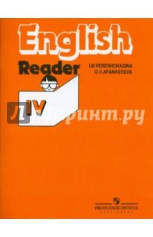 Верещагина Афанасьева Английский Язык 4 Класс Учебник