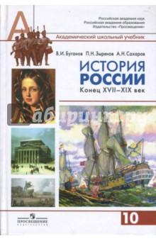 Учебник история россии с древнейших времен до конца 17 века 10.