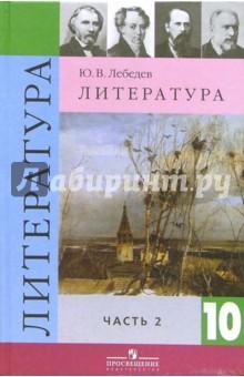 uroku-fiziki-uchebnik-dlya-uchiteley-po-literature-10-klass-korovina