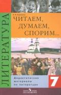 Литература. 7 класс. Учебник. В 2-х частях. ФГОС - Коровина, Коровин, Журавлев