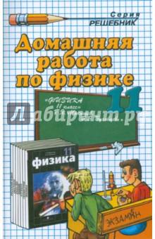 Домашняя работа по физике к учебнику Мякишева Г.Я. и др. Физика. 11 класс - Федор Тихонин