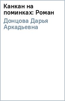 Канкан на поминках: Роман - Дарья Донцова