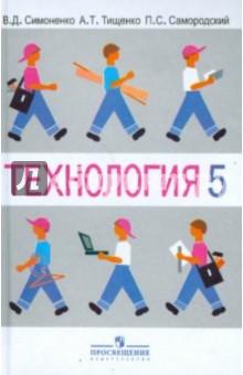 технология учебник 5 класс симоненко для мальчиков