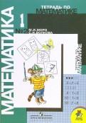 Моро, Волкова - Тетрадь по математике №2 для 1 класса начальной школы. обложка книги