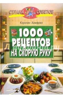 1000 рецептов на скорую руку - Кэролин Хамфриз