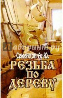 Резьба по дереву - Алексей Семенцов