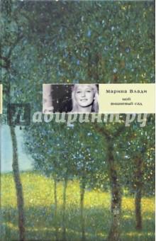 Мой вишневый сад - Марина Влади