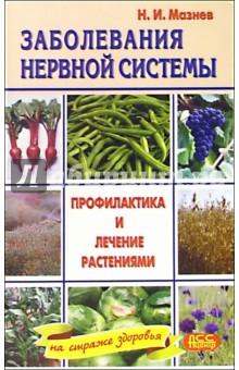 Заболевания нервной системы. Профилактика и лечение растениями - Николай Мазнев