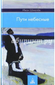 Пути небесные - Иван Шмелев