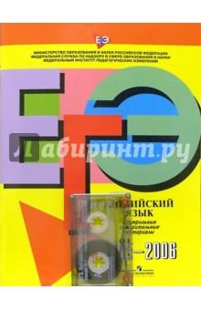 Единый государственный экзамен: английский язык: контрольно измерительные материалы:2005-2006 (+А/к)