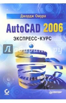 AutoCAD 2006. Экспресс-курс - Джордж Омура