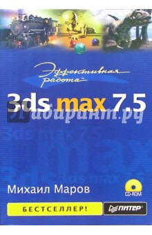 Эффективная работа: 3ds max 7.5 (+ CD) - Михаил Маров
