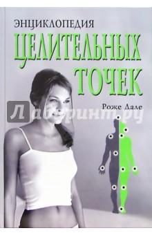 Энциклопедия целительных точек - Роже Дале