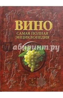 Вино: Самая полная энциклопедия