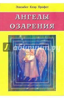 Ангелы озарения - Элизабет Профет