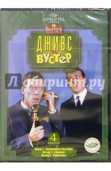Дживс и Вустер: 4 сезон. 1-й диск (DVD) (упаковка амарей) - Фердинант Фэйрфакс
