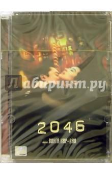 2046 (DVD) (упаковка стекло) - Вонг Кар-Вай