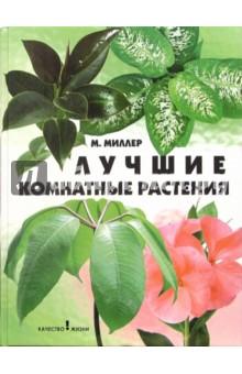 Лучшие комнатные растения - Моисей Миллер