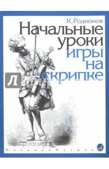 Начальные уроки игры на скрипке: 1-2 классы ДМШ + приложение - Константин Родионов