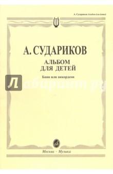 Альбом для детей. Баян или аккордеон - Александр Судариков