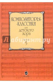 Композиторы-классики для детского хора. Выпуск 5 - В. Бекетова